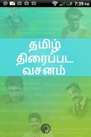 Tamil Movie Dialogues