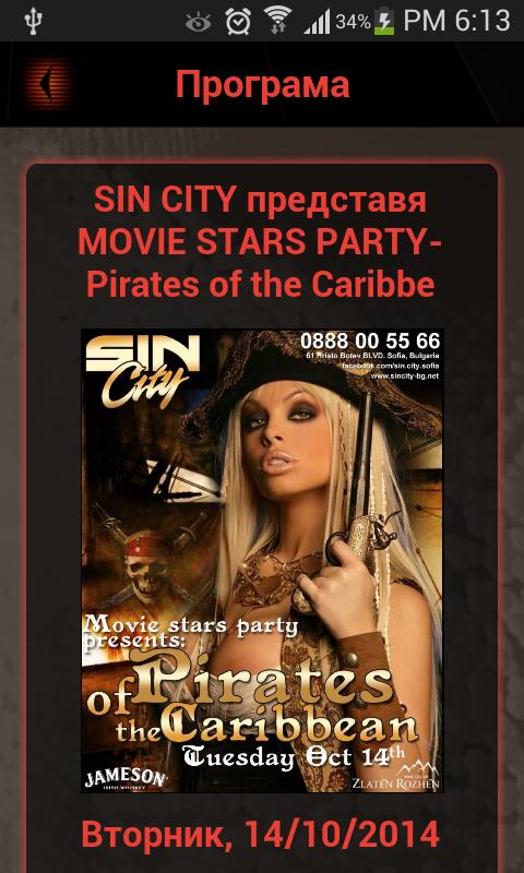 Sin City Club - screenshot