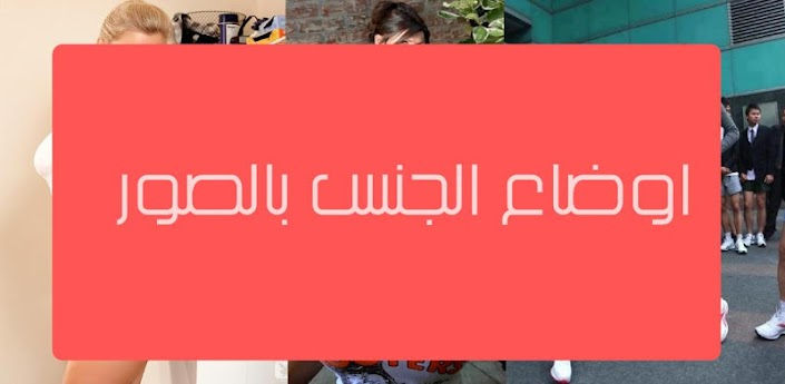 اوضاع الجنس بالصور https://play.google.com/store/apps/details?id=com.arabappz.positions2