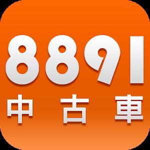 8891中古車交易 生活 App LOGO-APP試玩