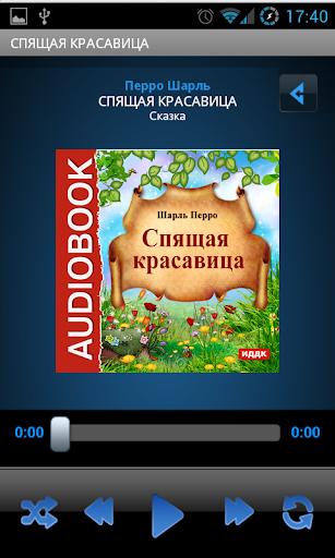 Аудиокнига Спящая красавица