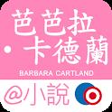 Barbara Cartland 芭芭拉 • 卡德蘭 @小說 icon