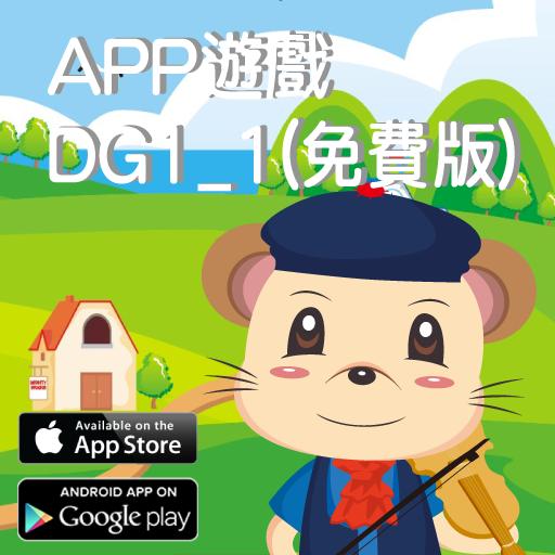全腦數學中班(下學期)遊戲APP-DG1-1(免費版) 教育 App LOGO-硬是要APP