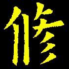 天然師尊-末後修辦指南 icon