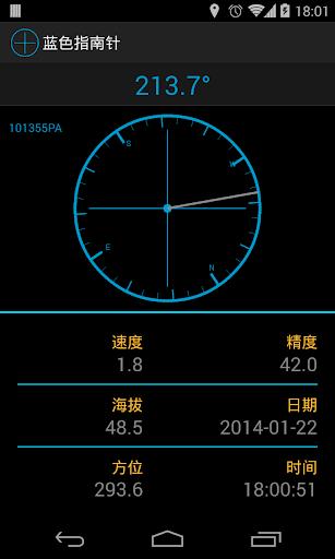 蓝色指南针