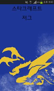 [StarCraft2 Zerg]카톡 저그 테마