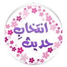 Intekhab Hadith Urdu icon