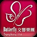 蝴蝶交响乐团