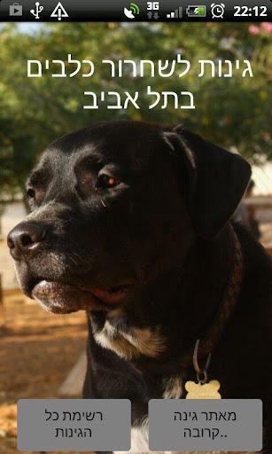 גינות כלבים בתל אביב