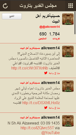 مجلس الغدير بتاروت - screenshot