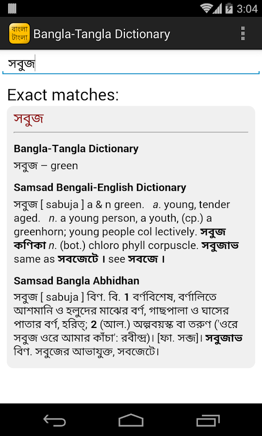 Smart Bangla Dictionary- screenshot