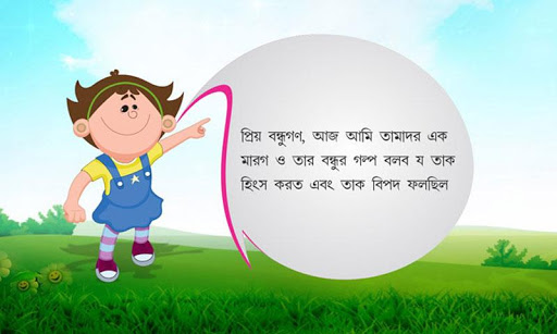 Bengali Kids Story By Pari :03