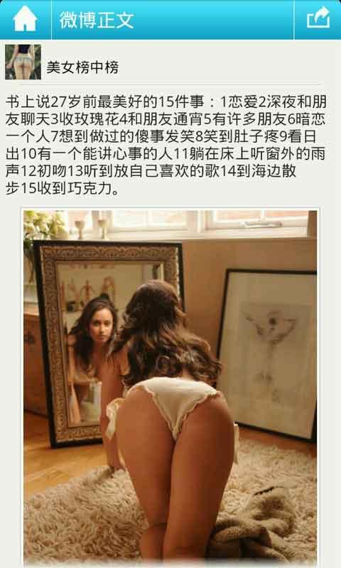 微博美女 - screenshot