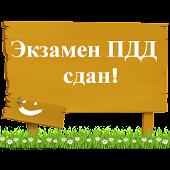 Экзамен ПДД сдан! Без рекламы.