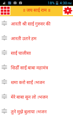 Saibaba Aarti Bhanjan Sangrah