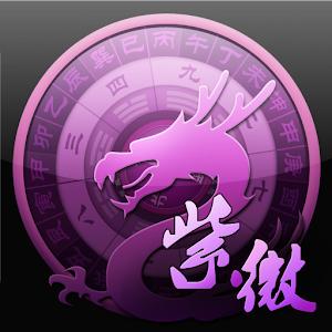 龙易紫微v1.0.0 生活 LOGO-玩APPs