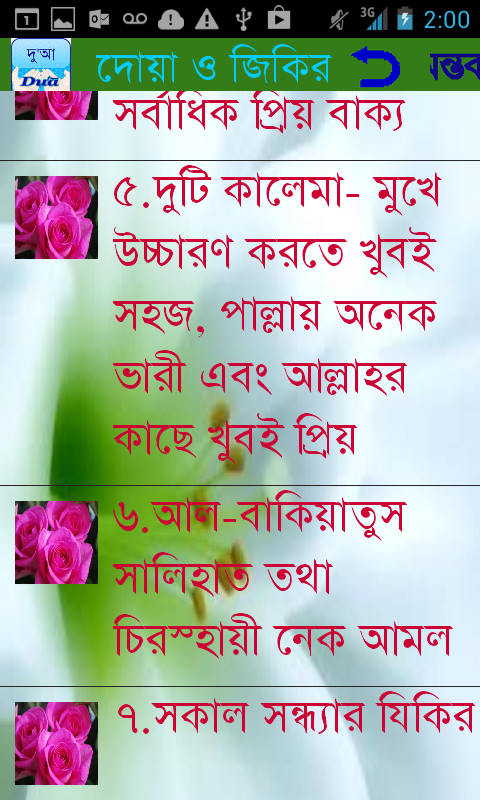 bangla dua   android apps on google play