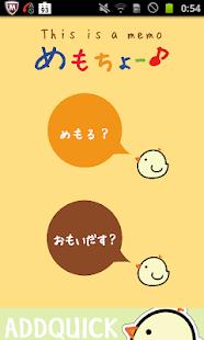 めもちょーひよこ - náhled