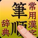 常用漢字筆順辞典 icon