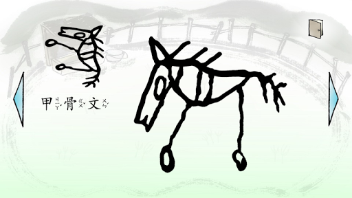 漢字農場 馬