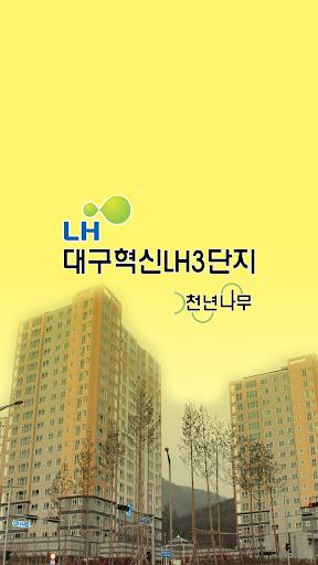 대구광역시 동구 대구혁신LH 3단지