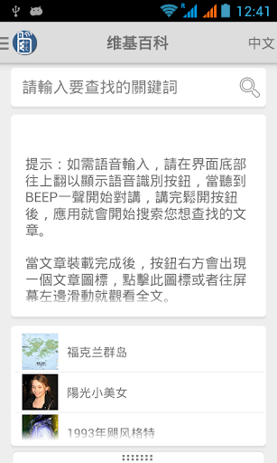离线中文维基百科(全文版)