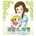 굿맘스마켓 유아용품 직거래 장터 (무료/중고/신상품) icon