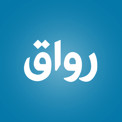 Rwaq رواق Android APK Download Free By AlMawred
