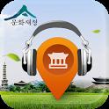 나만의 문화유산 해설사 icon