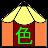 鉛筆コロコロ【色】
