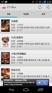 CTVBox中文电视盒