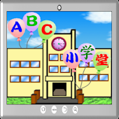 ABC英文字母小学堂