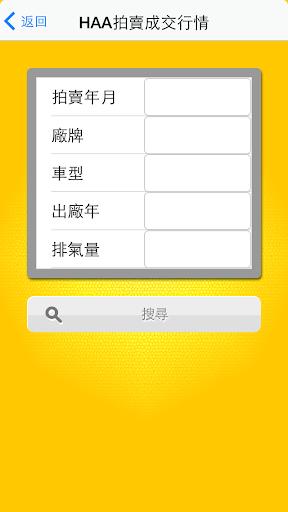 新聞必備免費app推薦|HOT情報線上免付費app下載|3C達人阿輝的APP