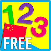 FlashCard123 edu Chinese free