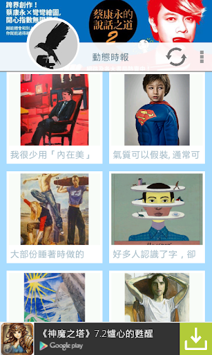 【免費媒體與影片App】蔡康永〞-APP點子