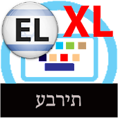 Large Hebrew Dictionary iKey