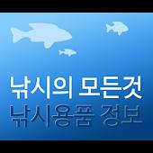 인터넷 바다 낚시 용품, 낚시대, 낚시줄, 인낚 거제도