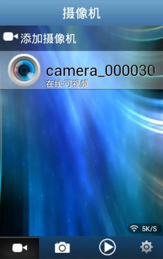 【免費工具App】NETCAMERA-APP點子