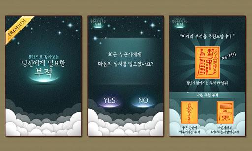 【免費娛樂App】[프리미엄]   2013토정비결-APP點子