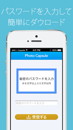 無料摄影Appの写真カプセル 〜無料で写真や動画を簡単共有!〜 記事Game