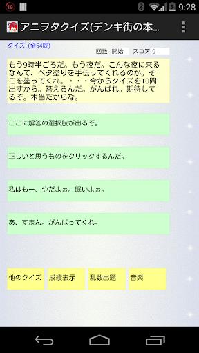 アニヲタクイズ デンキ街の本屋さん編