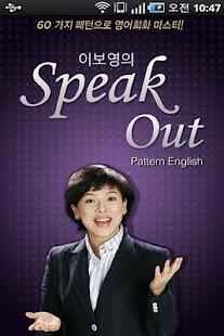 이보영의 Speak Out