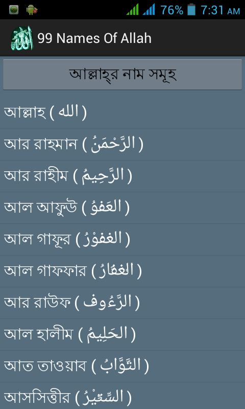 99 Name Of Allah With Bangla Meaning Pdf - softtxtmysoft