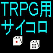 TRPG用簡易サイコロ