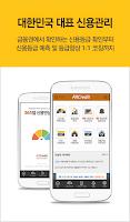 Screenshot of 올크레딧 신용안심365