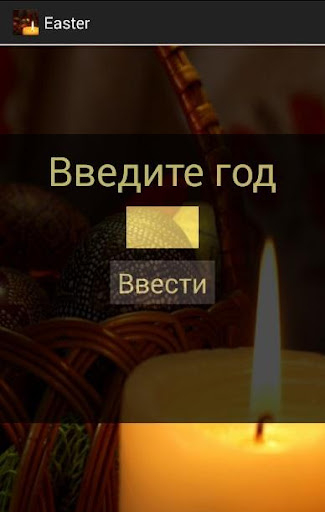 Узнать дату Пасхи