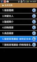 Screenshot of Broadcast Programs(Audio App)