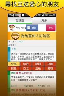 跑跑薑餅人討論區 - LINE遊戲非官方版