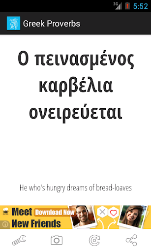 免費生活App|Greek Proverbs|阿達玩APP