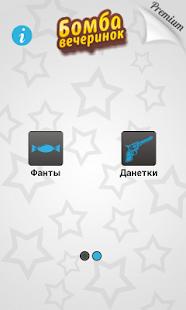 Бомба вечеринок - игры- screenshot thumbnail